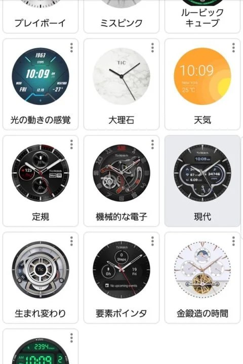 TicWatch Proの文字盤2