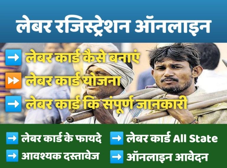 labor registration, labor card online apply, saral haryana
