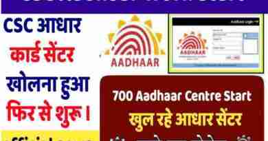 CSC AADHAR CARD AGENCY RESTART