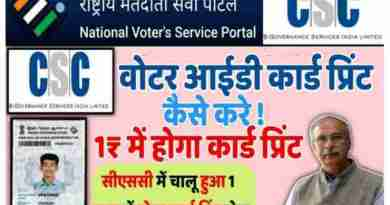 CSC VOTER ID CARD SERVICE START, DOWNLOAD VOTER ID CARD,NVSP WORK FROM CSC