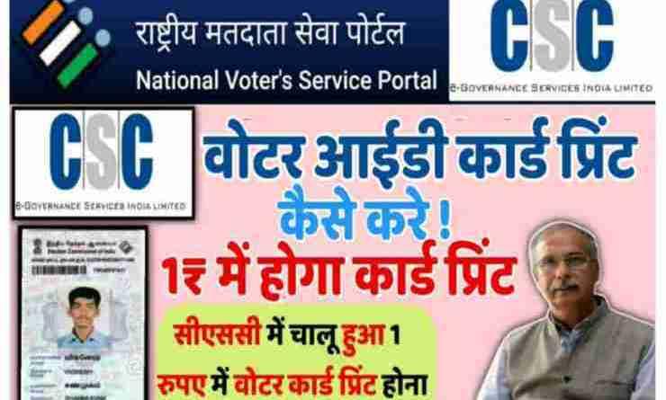 csc voter card service