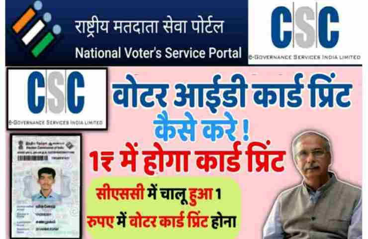 CSC VOTER ID CARD SERVICE