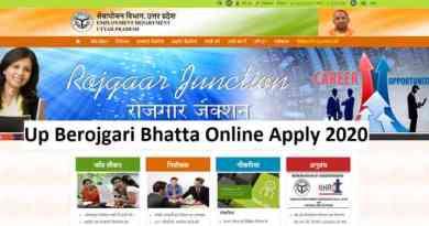 Up-Berojgari-Bhatta-Online-Apply-2020