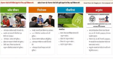 UP ROJGAR MELA 2020, MORE THAN 72000 JOB APPLICATIONS. UTTAR PRADESH EMPLOYMENT FAIR 2020