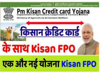 Pm Kisan FPO, PM KCC Card