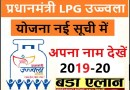 Pradhan Mantri Ujjwala Yojana new list 2019-20, these people have got list of benefits of Pradhan Mantri Ujjwala scheme in 2020