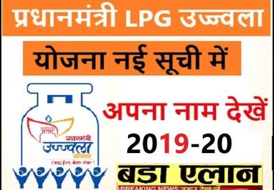Pradhan Mantri Ujjwala Yojana new list 2019-20, these people have got list of benefits of Pradhan Mantri Ujjwala scheme in 2020