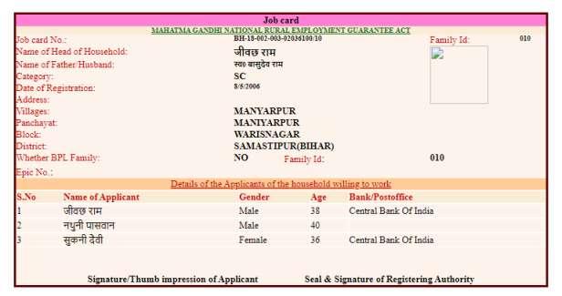 MGNREGA scheme-job-card-DOWNLOAD, rc status, nrega