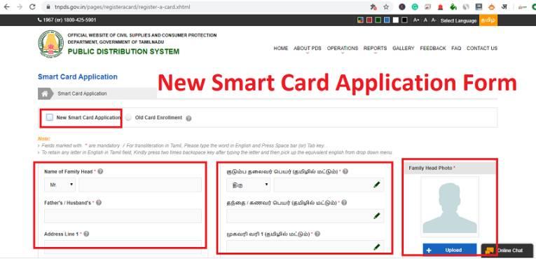 New-Smart-Card-Application-Form, ration card online