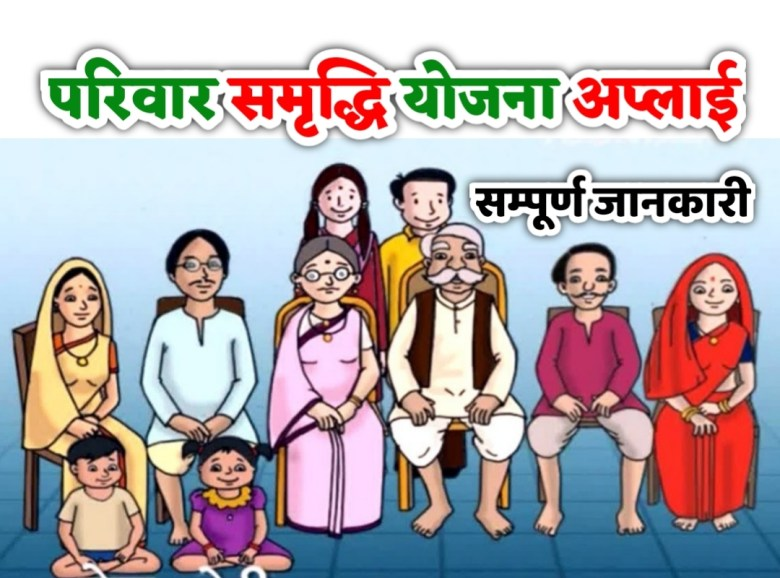 Parivar-Samriddhi-Yojana