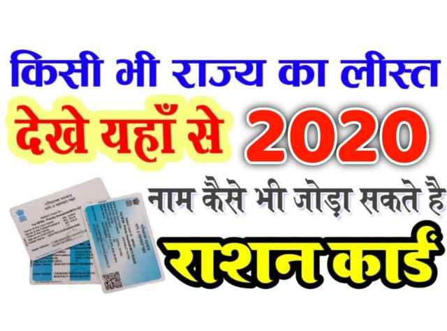 Ration-Card-List-Online-Check-2020, epds bihar, spandana ap