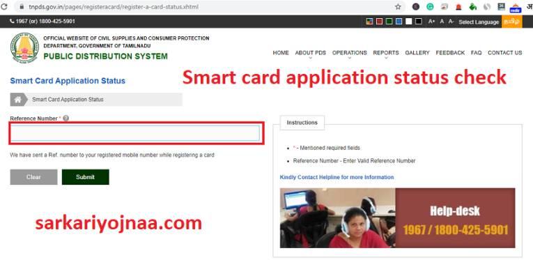 Smart-card-application-status-check, Tamil Nadu ,