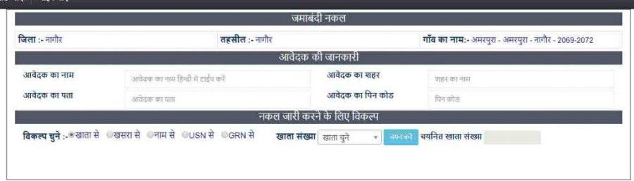 e-dharti-portal-rajasthan