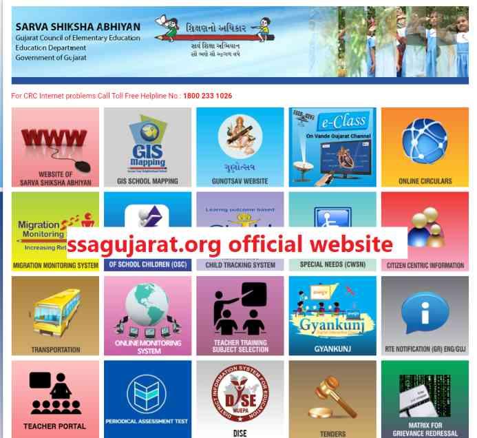 SSA Gujarat Online Portal