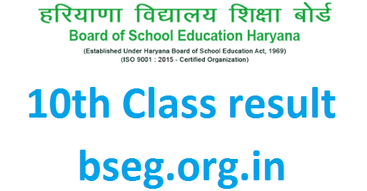 HBSE-10th-result, bseh 10th result 2020