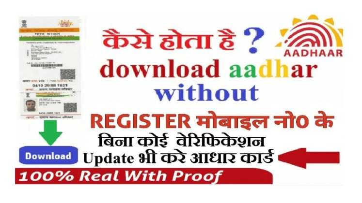 HOW-TO-DOWNLOAD-AADHAAR-CARD-WITHOUT-REGISTER-NUMBER-NUMBER, registered mobile number