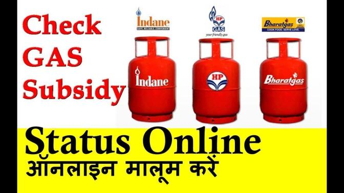 Indane Gas Subsidy online, Ujjwala scheme, Cheap cylinders will available
