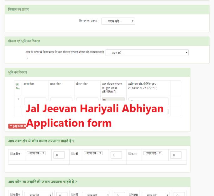 Jal-Jeevan-Hariyali-Abhiyan-Application-form