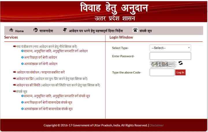 shadi anudan status, shadi anudan online, Wedding grant scheme