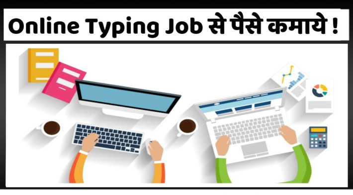 What is Typing Job