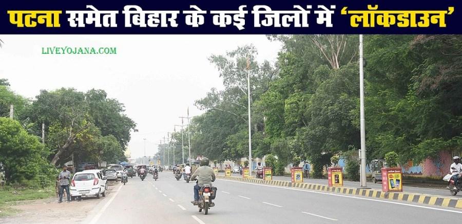bihar_partial_lockdown, bihar lockdown update, 11 districts of Bihar, Ministry of Home Affairs