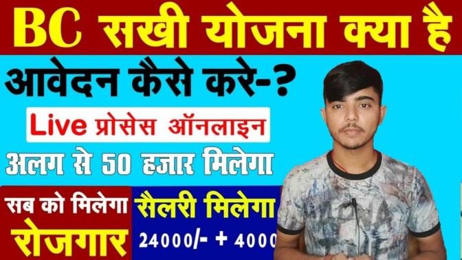UP BC Sakhi