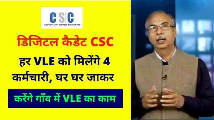 CSC-Digital-cadet-Service-on-CSC-Diwas-हर-VLE-को-मिलेंगे-4-कर्मचारी-घर-घर-जाकर-Dinesh-Tyagi