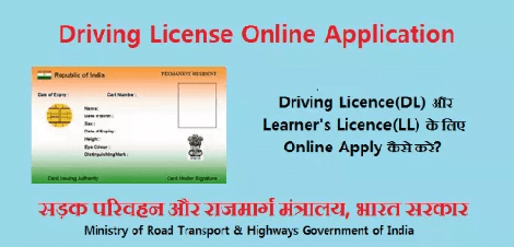 Online driving licence, sarthi, parivahan