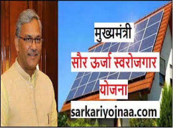 Mukhymantri Saur Swarojgar Yojana Uttrakhand Saur Energy, MSSY, chief minister solar energy