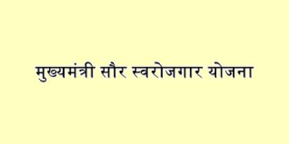 Mukhymantri Saur Swarojgar Yojana