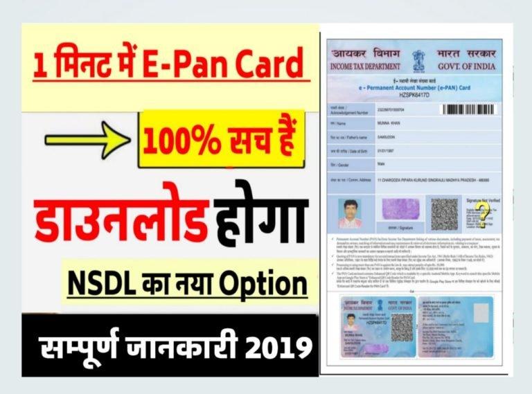 download E-Pan card, incometaxefiling