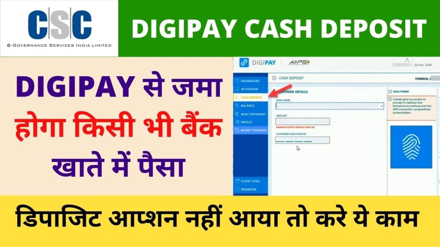 CSC-Digipay-Cash-Deposit-Option-Activated-How-to-use-Money-Deposit-Service