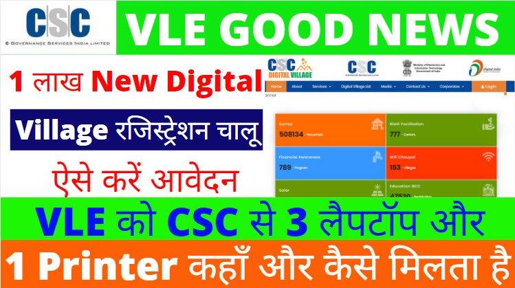 csc-digital-village, digigaon scheme