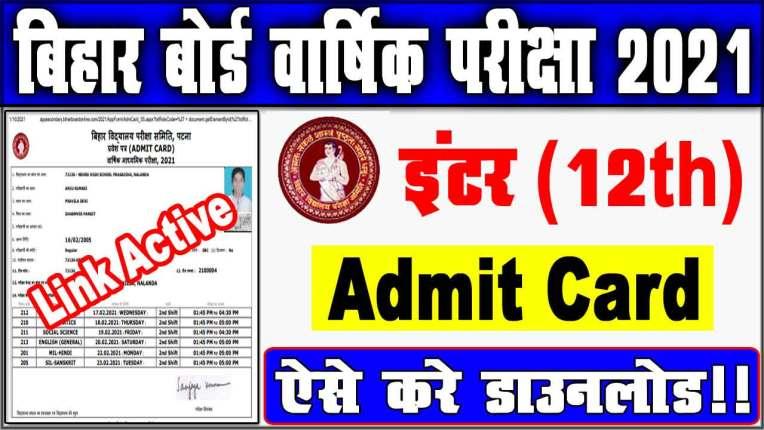 nter-admit-card-download, Bihar board 12th