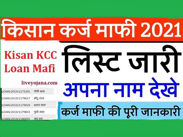 Kisan KCC Loan Mafi