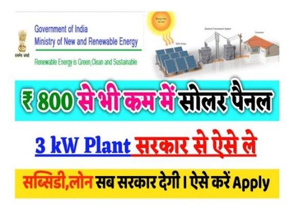 Subsidy on Solar Panel Subsidy on Solar Panel Solar Panel Free Scheme Bihar Solar Scheme