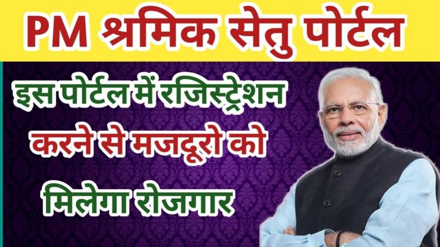 PM-Shramik-Setu-portal