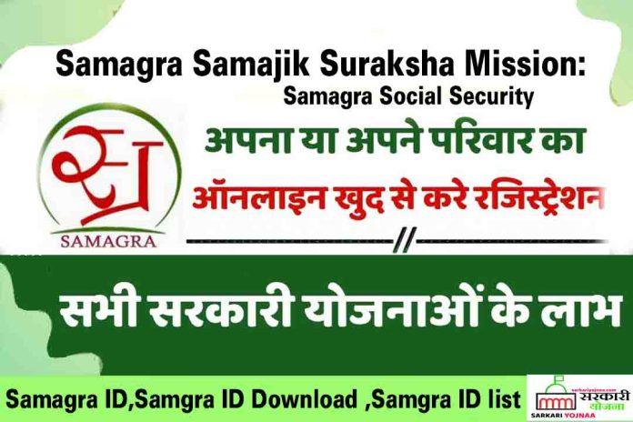samagra-portal-sssmid, samgra ID download