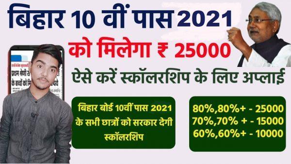 Bihar-10th-Pass-Scholarship, national scholarship portal