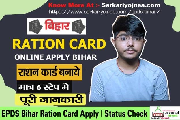 Bihar-Ration-Card-online-Apply-2021, epds bihar