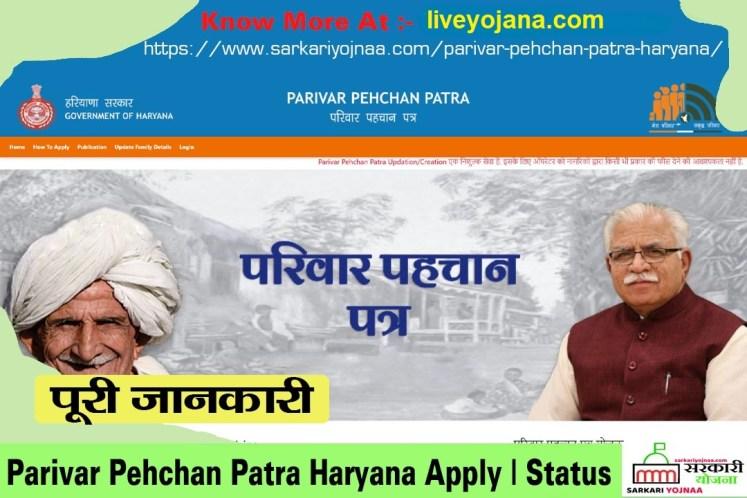 Haryana-Parivar-Pehchan-Patra-Yojana