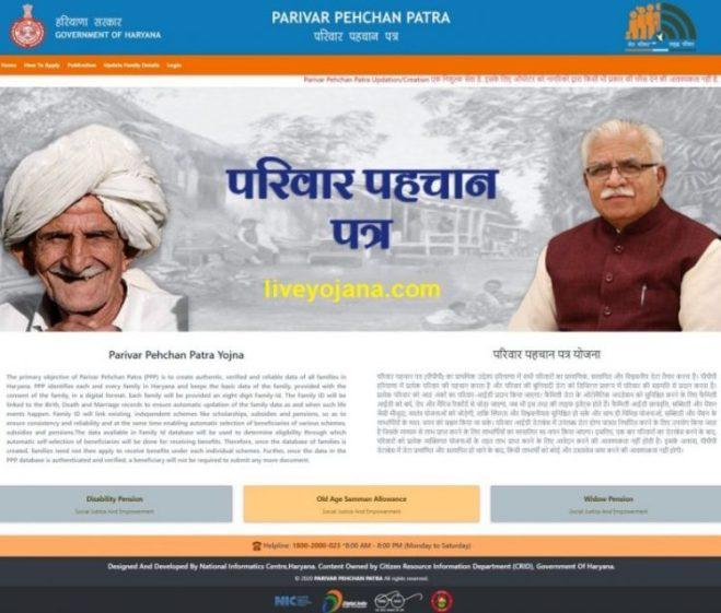 Parivar-Pehchan-Patra-Haryana