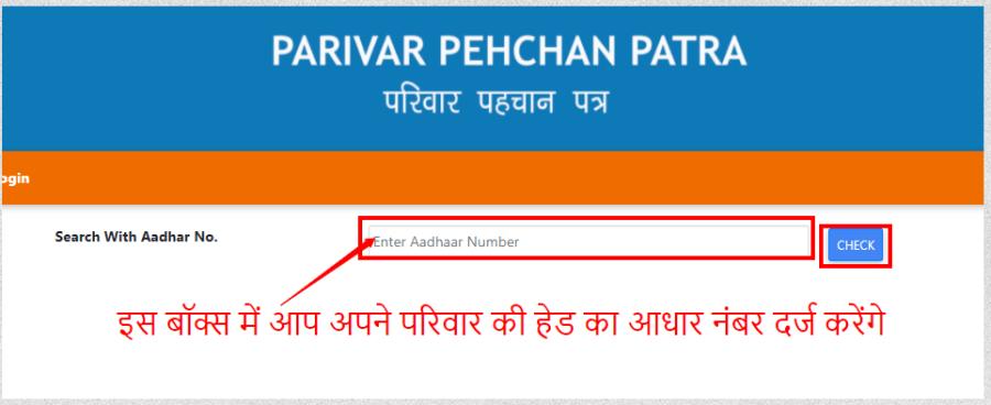 Update-Family-Details-Using-Aadhaar