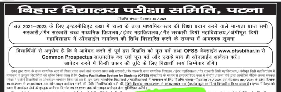 ofss, Board 11th Admission 2021