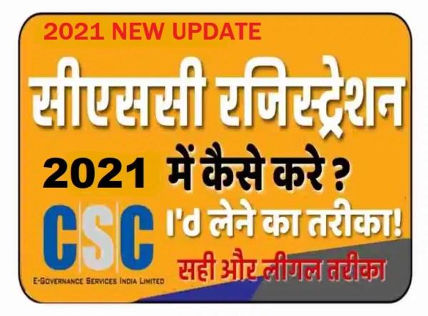 CSC-digital-seva-portal-ID-CSC-registration-process-CSC-new-registration-2021