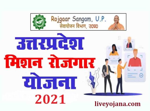 UP-Mission-Rojgar-Yojana-Apply-Online