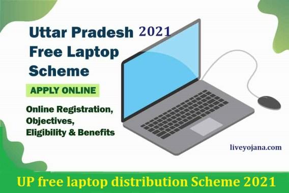up free laptop yojana, Uttar Pradesh laptop distribution