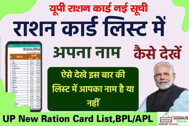 UP-New-Ration-Card-List-2021