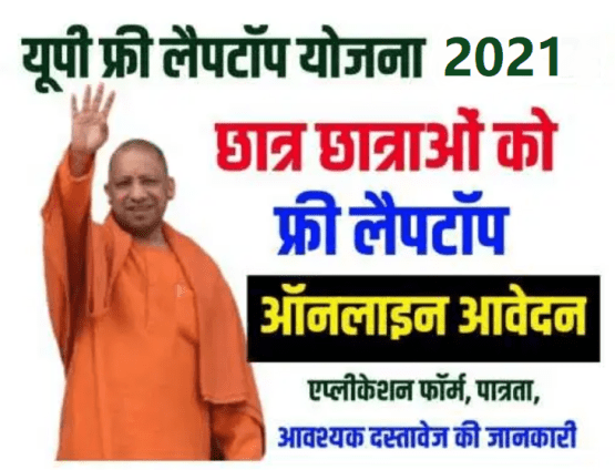 UP Free Laptop yojana 2021, Uttar Pradesh laptop distribution