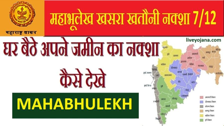 Maharashtra land records, mahabhulekh
